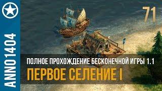 Anno 1404 полное прохождение бесконечной игры 1.1 | 71