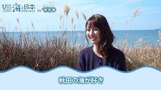 2016年から始まった、海と日本プロジェクトin秋田県。 番組の当初から推...