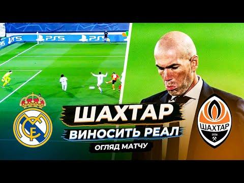 Реал - Шахтар 2:3 / Шахтар рве Реал / Неймовірний матч в Мадриді
