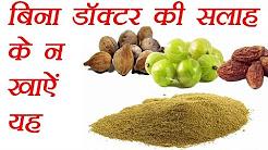Triphala Side Effect | Health Tips | डाक्टर की सलाह पर खाऐं त्रिफला | BoldSky