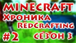 Хроника RedCrafting - Серия 2 -