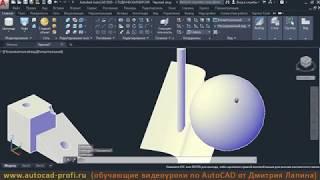 Объединение, вычитание и пересечение объектов при 3D моделирование в AutoCAD 2020