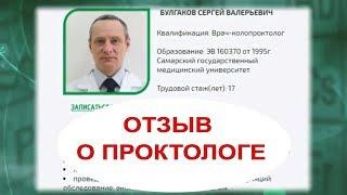 видео Проктолог в Самаре