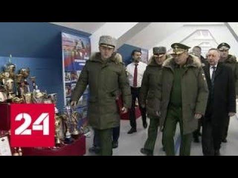 Сергей Шойгу оценил результаты модернизации Военного института физкультуры - Россия 24