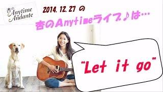 ありのままで(Let it go)『アナと雪の女王』から ~ 杏のanytime andante...
