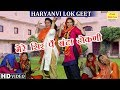 मेरे सिर पै बंटा टोकणी (Haryanvi Folk Song) - MERE SIR PE BANTA TOKNI | New Haryanvi Folk Dance 2019