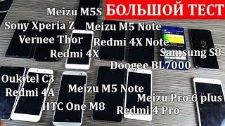 Обзор 14 смартфонов, какой выбрать? Xiaomi, Meizu, Samsung, Sony, Doogee, HTC, Oukitel