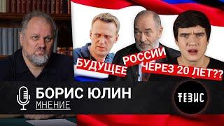 Борис Юлин   О BadComedian Попове Навальном любимых фильмах и о России через 20 лет