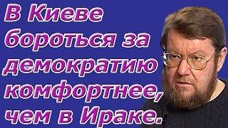 Евгений Сатановский: В Киеве бороться за демократию комфортнее, чем в Ираке.   (archive)