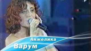 Смотреть клип Анжелика Варум - Она-Она