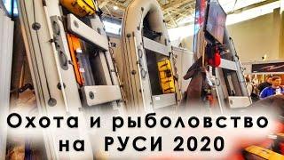 Выставка охота и рыболовство на Руси 2020 нашими глазами 4K