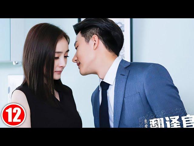 Hương Vị Tình Yêu - Tập 12 | Siêu Phẩm Phim Tình Cảm Trung Quốc 2020 | Phim Mới 2020
