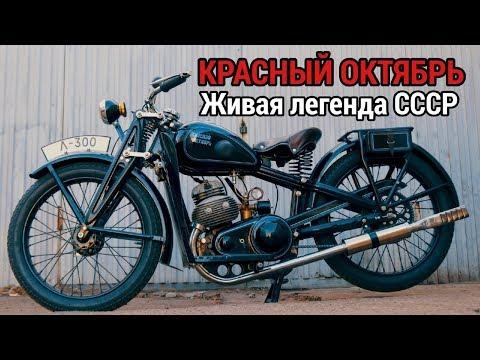 """Мотоцикл """"КРАСНЫЙ ОКТЯБРЬ"""". Реставрация от мотоателье Ретроцикл."""