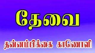 தேவை | தன்னம்பிக்கை காணொளி| Motivational Video | Whatsapp Status | Sevagan