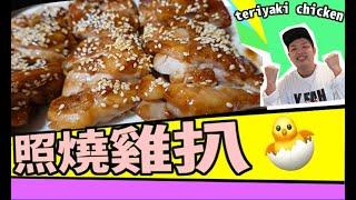 照燒雞扒 (燒汁) 食譜 | 愛吃雞的收藏了 簡單易做 好好味 好好食【我要做廚神】