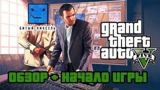 Grand Theft Auto 5 - обзорная экcкурсия (Обзор)