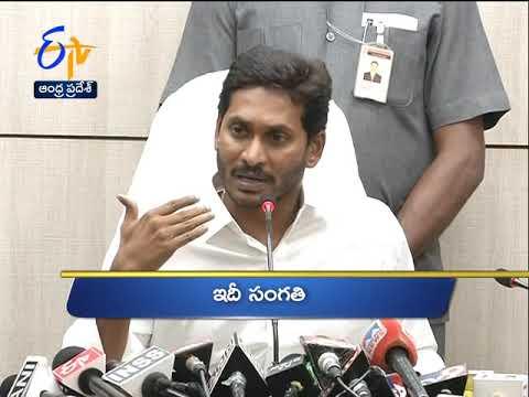 5 PM | Ghantaravam | News Headlines | 26th May 2019 | ETV Andhra Pradesh
