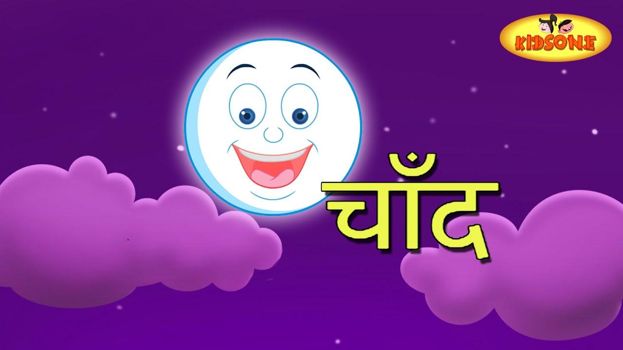चांद - Chaand   Hindi Rhymes for Children   Hindi Nursery Rhymes   KidsOne  Hindi Rhymes