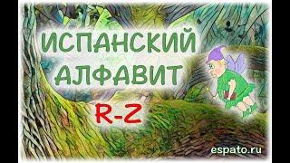 Испанский с нуля Урок 1 El alfabeto - алфавит  №2 - H-Q (www.espato.ru)