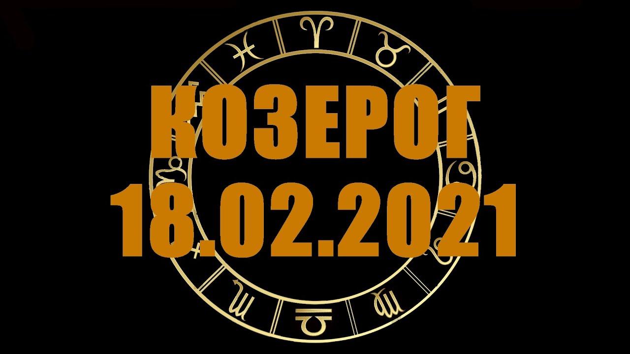 Гороскоп на 18.02.2021 КОЗЕРОГ