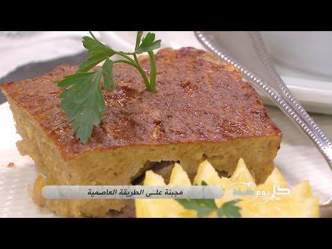 مجبنة على الطريقة العاصمية + مربى الفراولة / كل يوم طبخة / فايزة سحاب