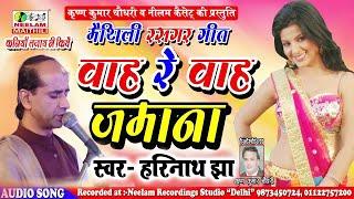 Harinath Jha || वाह रे वाह जमाना || Wah Re Wah Jamana || Neelam Maithili