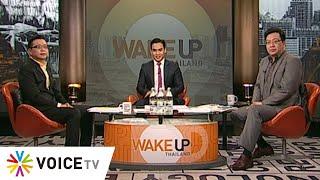 Wake Up Thailand 6 มีนาคม 2563