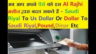 Automatic Foreign Currency Exchange Machine Al Rajhi ! Coolest Currency Vending Machine