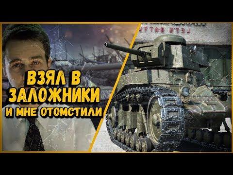 БИЛЛИ ДЕРЖИТ ВЗАПЕРТИ - А ПОТОМ МНЕ ОТОМСТИЛИ ЗА ВСЕ | World of Tanks thumbnail