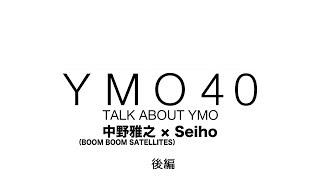 YMO 40 TALK ABOUT YMO 中野雅之(BOOM BOOM SATELLITES)×Seiho 後編