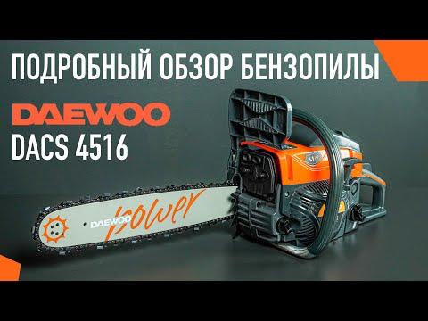 Бензопила DAEWOO DACS 4516 с чехлом