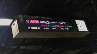 都営新宿線 急行 高尾山口 行 接近放送