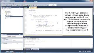 Быстрый запуск симуляции в Delta Design HDL Simulator