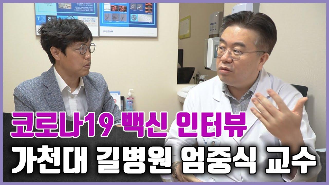 [코로나 백신 인터뷰] '위드코로나' 언제 가능할까? 엄중식 교수