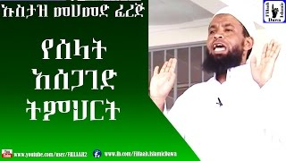Ye Selat Asegaged Timihrt | Ustaz Mohammed Ferej