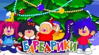 Download Барбарики — К нам приходит Новый год! Mp3 and Videos