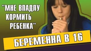 СЕМЬЯ, В КОТОРОЙ ВСЕ НЕНАВИДЯТ ДРУГ ДРУГА | Беременна в 16 [Обзор]