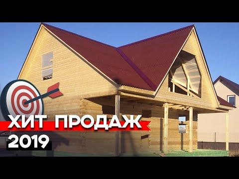 Красивый дом из бруса для ПМЖ с балконом и террасой | Дом 8х9 из профилированного бруса