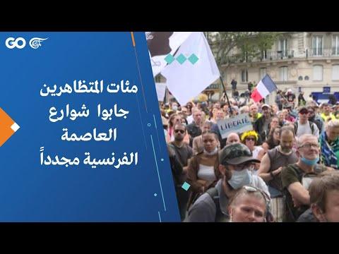 مئات المتظاهرين جابوا  شوارع العاصمة الفرنسية مجدداً