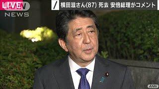 横田滋さん死去うけ安倍総理「断腸の思い」(20/06/05)
