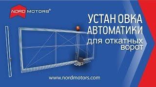 видео монтаж установка автоматики для ворот