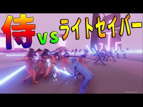 日本刀を持った侍 vs スターウオーズのライトセーバーTotally Accurate Battle Simulator 【KUN】