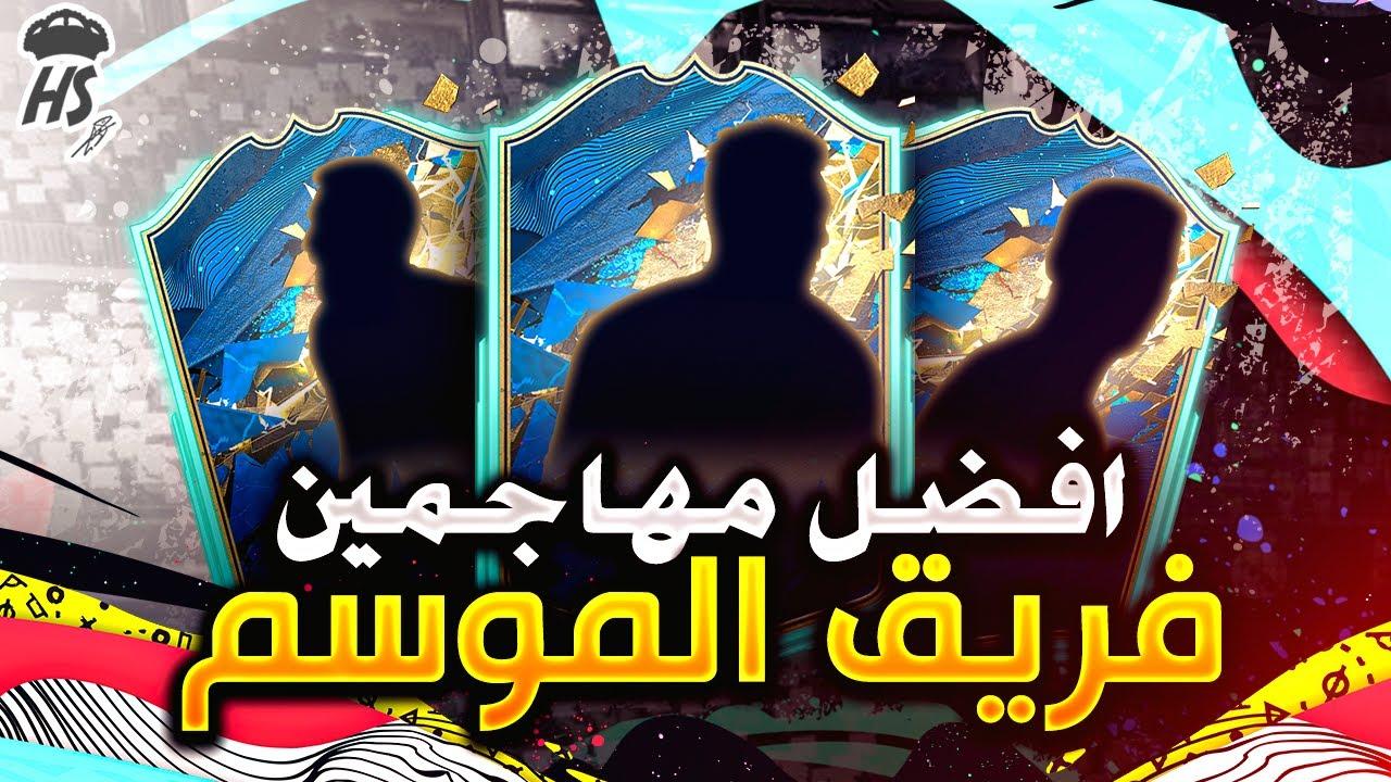 فيفا 20 \ أفضل مهاجمين فريق الموسم ، منو اللاعب اللي يستحق انك تشتريه؟