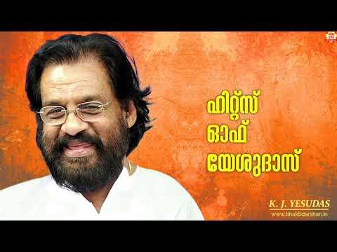 അന്നലൂഞ്ഞാൽ annaloonjal ponpadiyil purappadu movie yesudas songs