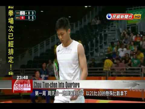 Taiwan's Chou Tien-chen into Rio men's badminton singles quarterfinals