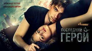 Неуловимые: Последний герой/ 2015/ Криминал HD