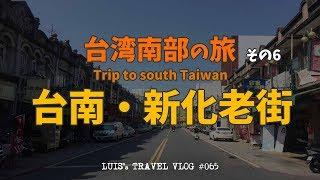 台湾南部の旅、台南・新化老街を歩く