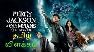 Percy Jackson movies explained in tamil|Fantasy|Tamildubbed movies|Tamilcritic|தமிழ் விளக்கம்