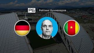 Прогноз Александра Бубнова: Германия — Камерун