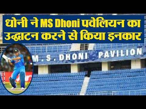 IndVsAus 3rd ODI: MS Dhoni humbly refused to inaugurate the Dhoni Pavilion in JSCA | वनइंडिया हिंदी Mp3